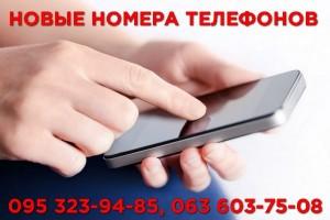 Обновились номера телефонов